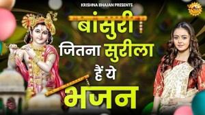 जितना सुरीला उतना ही मधुर है ये भजन 2021  Latest Krishna BHajan 2021   Superhit Krishna BHajan 2021
