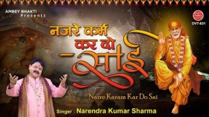 नजरे करम कर दे साई - 2021 New Sai Bhajan - Narendra Chandar - Shirdi Wale Sai Baba