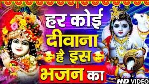 मन की सारी उदासी दूर कर देगा यह भजन | Superhit Krishna Bhajan 2021