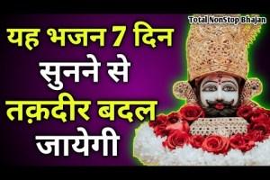 ये श्याम भजन अपनी दुकान या घर पर जरुर सुने |khatu shyam ji ke bhajan |Latest Khatu Shyam Bhajan 2021