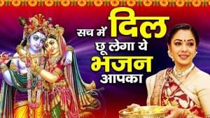 शिव जी भजन लिरिक्स - दुनिया का सबसे अनमोल भजन   Superhit Shyam Bhajan 2021  श्याम जी भजन   Krishna Bhajan 2021