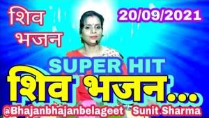 शिव जी भजन लिरिक्स - शिव भजन   Shiv bhajan   Super hit Shiv bhajan   Shivji ke bhajan   @Bhajanbhajanbelageet