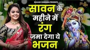 शिव जी भजन लिरिक्स - सावन स्पेशल सुपरहिट भजन Shiv Bhajan 2021   New Superhit Bhole Bhajan 2021  सावन भजन  शंकर   BHajan