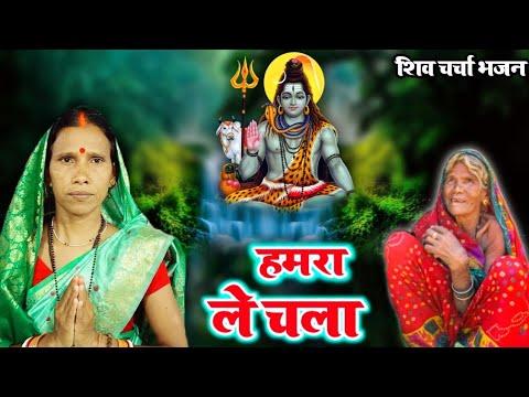शिव जी भजन लिरिक्स – हमरा ले चला | Shiv Charcha | Shiv Charcha geet | Shiv Charcha bhajan | Shiv guru bhajan | Rekha