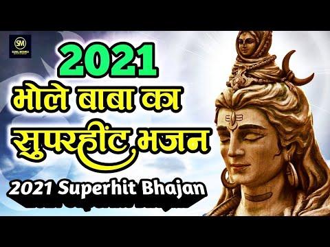 शिव जी भजन लिरिक्स – 2021 सुपरहिट शिव भजन shiv bhajan 2021 | New Bhajan 2022 | #Sunil Mishra | New shiv  song 2021
