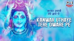 शिव जी भजन लिरिक्स - Kanwar Uthaye Tere Dware Pe   Shiv Ji Ke Bhajan   Sharma Bandhu   Bhakti Song   Bholenath Ke Bhajan