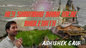 शिव जी भजन लिरिक्स - Shiv Bhajan - हे शम्भू बाबा मेरे भोलेनाथ। ,- Cover Song-Abhishek Gaur