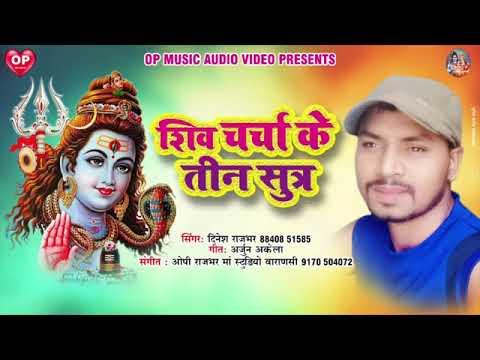 शिव जी भजन लिरिक्स – Shiv Charcha ke 3 Sutra Shiv Charcha geet Shiv bhajan Dinesh Rajbhar new Bhojpuri song 2021