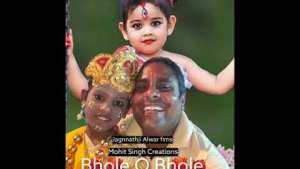 शिव जी भजन लिरिक्स - bhole O bhole ... beautiful Shiv bhajan