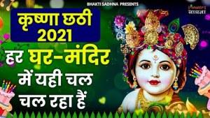श्री कृष्ण छठी स्पेशल भजन |Shree Krishna Chati Superhit Bhajan 2021 |Latest Krishna New Bhajan 2021