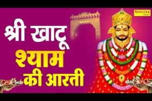 श्री खाटू श्याम जी की आरती | Shri Khatu Shyam Aarti | Naresh Narsi | latest Khatu Shyam Aarti 2021