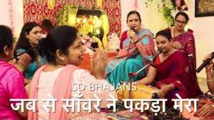   हो गयी मेरी बल्ले बल्ले   KRISHNA BHAJAN   BY SD  