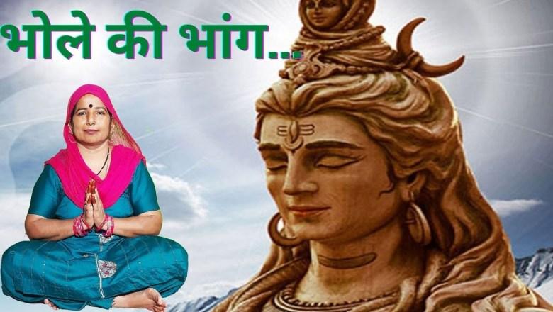 शिव जी भजन लिरिक्स – Bhole ki bhang👌भोले की भांग 🙏Shivbhajan|Lookgeet|superhitbhajan|BhangKaTheka,|#bholekibhangchadgayi