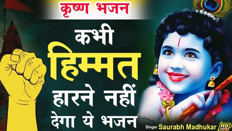 हर किसी को जीना सिखा दिया इस भजन ने | Krishna Bhajan | Krishna Kanhaiya Song | Saurabh Madhukar