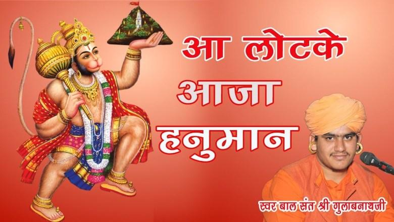 Gulab Nathji || सबसे नया भजन ||  आ लोटके आज्या हनुमान || Hanuman ji bhajan || Nathji Bhajan