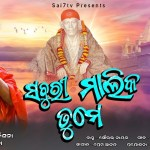Saburi Malika Tume//New SaiBaba Bhajan Video//Sourav Nayak//Jitu Jena//Prem Annand//Arun Mantri