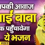 आपकी आवाज माता तक पहुचायेगा ये भजन : Sai Bhajan : Sai Baba Songs : Sai Baba : Sai Baba Song : Bhajan