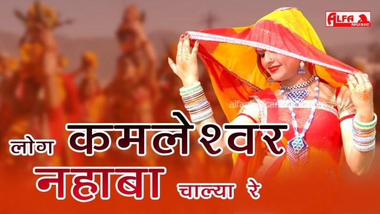 शिव जी भजन लिरिक्स – Shiv Bhajan लोग कमलेश्वर नहाबा चाल्या रे | Log Kamleshwar Nahaba Chalya Re | Full Song | Alfa Audio