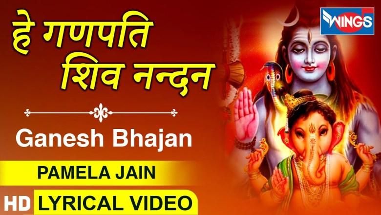 शिव जी भजन लिरिक्स – Hey Ganpati Shiv Nandan :  ganesh ji ek bhajan – Ganesh Bhajan : गणेश के भजन