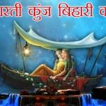 बुधवार Special – आरती कुंज बिहारी की   Aarti Kunj  Bihari Ki By ANUP JALOTA   Krishna Aarti