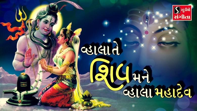 शिव जी भजन लिरिक्स – Vhala Te Shiv Mane Vhala Mahadev – SHIV BHAJAN