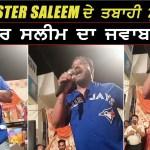 शिव जी भजन लिरिक्स – Master Saleem ਦਾ ਮਸ਼ਹੂਰ Shiv Bhajan | Master Saleem ਦੇ ਤਬਾਹੀ ਸੁੱਰ | Master Saleem Live 2021