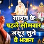 सावन के पहले सोमवार जरूर सुने ये भजन | Superhit Sai Bhajan | Jai Sai Ram | Sawan Spacial #SaiKripa