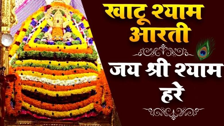 Khatu Shyam Aarti – खाटू श्याम आरती –  Om Jai Shri Shyam Hare | Aarti Khatu Shyam