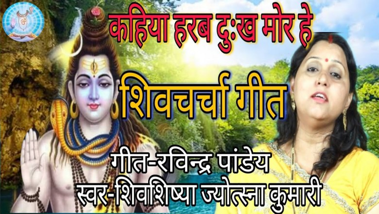 शिव जी भजन लिरिक्स – कहिया दुःख | shiv charcha | shiv charcha song | shiv guru geet | shiv guru bhajan | jyotsna kumari