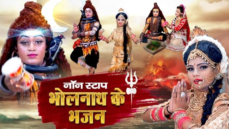 शिव जी भजन लिरिक्स – Top Morning Shiv Ji Ke Bhajans | Non-Stop Bholenath Ek Bhajans | शिवजी के भजन्स 2021