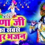 Krishna Bhajan कृष्णा जी का सबसे मधुर भजन – Krishna Bhajan 2020 !! New Krishna Bhajan 2020 – Bhajan