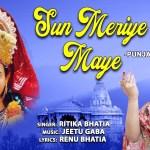 Sun Meriye Maye I RITIKA BHATIA I Punjabi Devi Bhajan Full Audio Song
