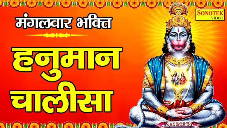 शुभ मंगलवार भक्ति: हनुमान चालीसा | Hanuman Chalisa | Sailendra Bhartti | Hanuman Bhajans | Mantra