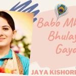 Jaya Kishori | Babo Mhane Bhulaya Gayo | Khatu Shyam Bhajan | Jaya Kishori Ji Bhajan | Sanskar TV