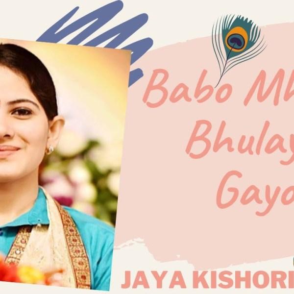 Jaya Kishori   Babo Mhane Bhulaya Gayo   Khatu Shyam Bhajan   Jaya Kishori Ji Bhajan   Sanskar TV