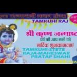 Aarti Kunj Bihari Ki | Ajay Giri | Tamkuhiraj