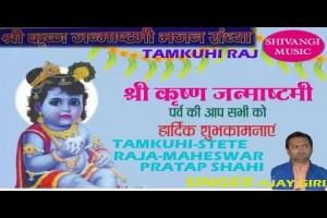 Aarti Kunj Bihari Ki   Ajay Giri   Tamkuhiraj