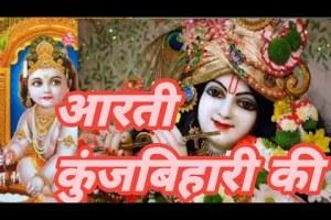 Aarti Kunj Bihari Ki Krishna Aarti आरती कुंजबिहारी की / Janmastmi Spesal Aarti कृष्ण जन्माष्टमी