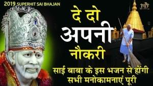 Dedo Apni Naukari | Amar Punjabi | साई बाबा के इस भजन से होंगी सभी मनोकामनाएं पूरी | Sai Baba Song