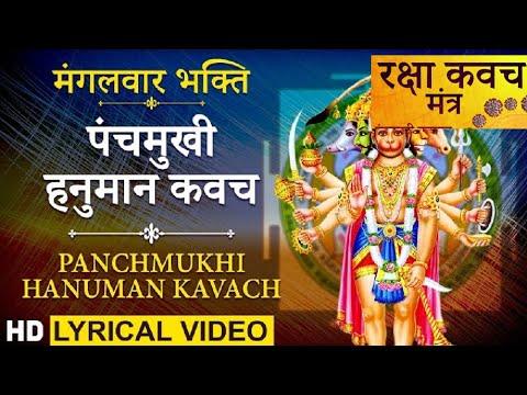 Hanuman Kavach Remove Black Magic hanuman kavach हनमन कवच Hanuman Mantra