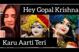 Hey Gopal Krishna Karun Aarti Teri || Swati Mishra