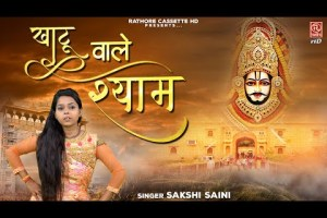 Khatu Shyam Bhajan Dj | खाटू वाले श्याम | Khatu Wale Shyam | New Baba Shyam Bhajan | Sakshi Saini
