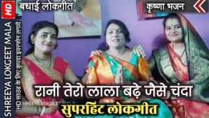 Krishna Bhajan- रानी तेरो लाला बढ़े जैसे चंदा । Janmashtami Special Geet Bhajan ! श्री कृष्णा भजन