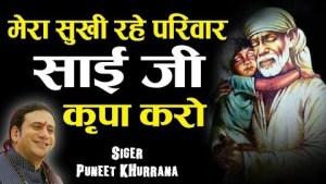 Mera Sukhi Rahe Pariwar Sai Ji Kirpa Karo - By Puneet Khurana - Hit Sai Bhajan 2019 -BhaktiDarshanHD