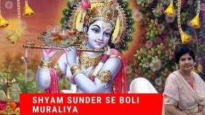Shyam Sunder se boli Muraliya | Krishna Bhajan | Bhakti Khazana
