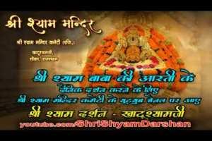 #shyambaba#shyambabalive #khatushyamji#shyambabaliveaarti
