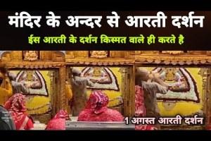 खाटू धाम मन्दिर के अंदर से आरती के दर्शन | Khatu Dham Mandir Aarti Darshan 1 August | MB Record
