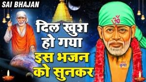 दिल खुश हो गया इस भजन को सुनकर - Bharenge Zaroor Sai Daman Mera - Hindi Sai Baba Bhajan #SaiKripa