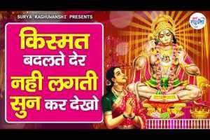 बजरंग बली किस्मत बदल देंगे जरूर सुने ये भजन   Latest Superhit Hanuman Bhajan 2021  Surya Raghuwanshi