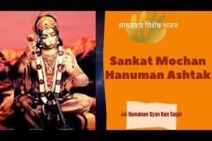 मंगलवार Special भजन || Sankat Mochan Hanuman Ashtak || Hanuman Aarti || Jai Hanuman Gyan Gun Sagar